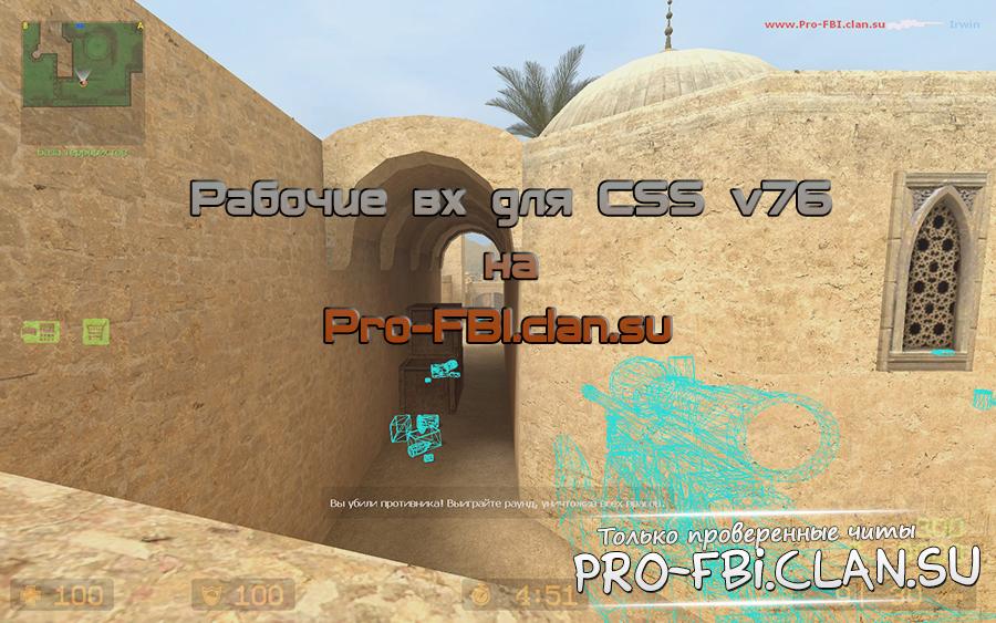Вх для CSS v76